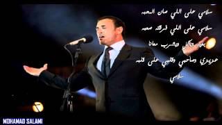 كاظم الساهر- سلامي اغنية رؤووؤعه