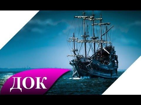 Летучий голландец и корабли призраки. Документальный фильм