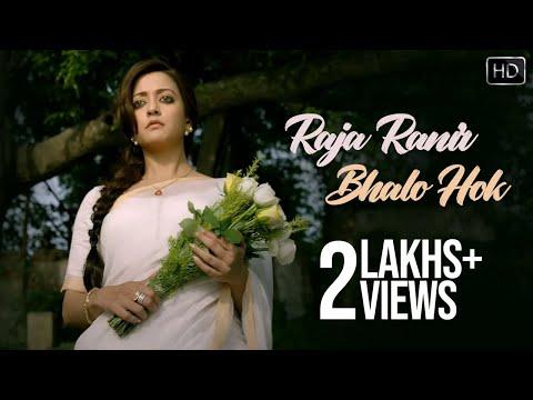 Bastushaap Bangla Movie || Raja Ranir Bhalo Hok || Video Song