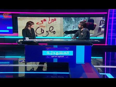 المشهديّة | 2020-01-15 | احتجاجات لبنان تستهدف السياسة النقدية  - 21:01-2020 / 1 / 15