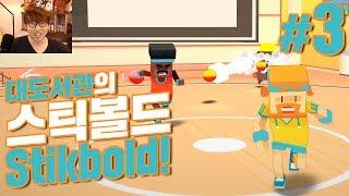 스틱볼드] 대도서관 병맛 게임 실황 3화 - 병맛 피구 대결! (Stikbold! A Dodgeball Adventure)