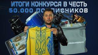 видео Итоги конкурса 30.000 рублей на путешествие мечты