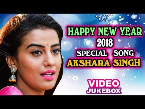 2018 NEW YEAR SPECIAL SONGS - AKSHARA SINGH - NEW BHOJPURI HIT SONG 2018 - Video Jukebox