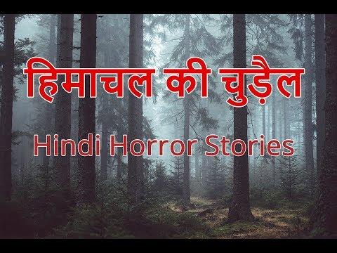 हिमाचल की चुड़ैल की कहानी - Hindi