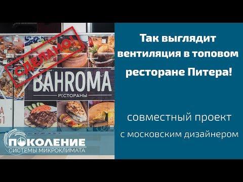 Так выглядит вентиляция в топовом ресторане Санкт-Петербурга?