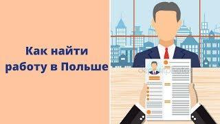 как найти работу в Польше Video