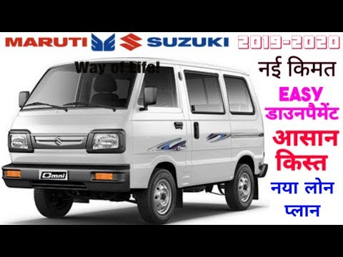 2019-20 Maruti Suzuki Omni E 8 STR BS-IV New price, Onroad price, Finance details, In hindi