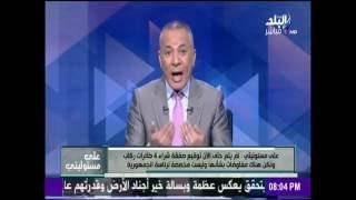 بالفيديو| أحمد موسى عن الجدل حول