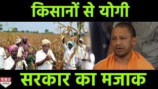 Yogi Sarkar ने Farmers के साथ कर्जमाफी के नाम पर किया मजाक़