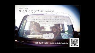 #6 川村美紀子 × 米澤一平「ゆるゆるラジオ(仮)」