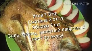 Утка с Яблоками и Сметаной в Рукаве/Duck with apples