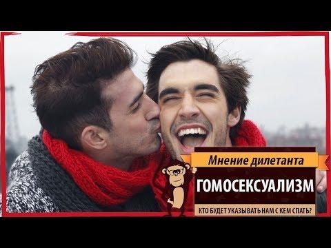 Карма гомосексуализм