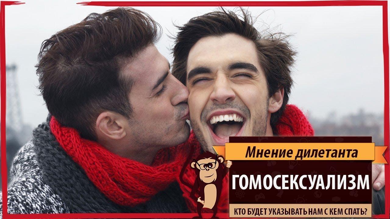 Общественное мнение о гомосексуализме ботом