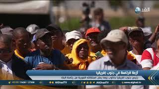 تقرير |  جاكوب زوما يعلن استقالته من رئاسة جنوب أفريقيا