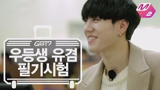 [GOT7's Hard Carry] Smart Yugyeom's driver's license written exam Ep.8 Part 5