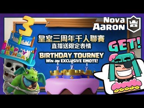 【Nova l Aaron】皇室三周年千人聯賽 (直播送限定表情) 3rd Birthday Tourney (Win an EXCLUSIVE EMOTE! )   Clash Royale皇室戰爭