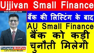 Ujjivan Small Finance Bank Listing Price | AU Small Finance Bank Latest News