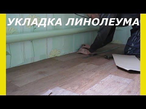 Как постелить линолеум на пол.Как самому сделать ремонт покрытия пола.Делаем сами своими руками
