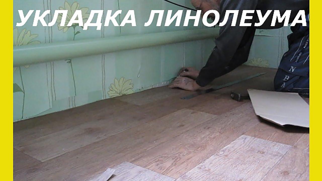 Как постелить линолеум своими руками на пол