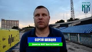 МФК КРИСТАЛ (ХЕРСОН) – МФК МИКОЛАЇВ-2. Коментарі