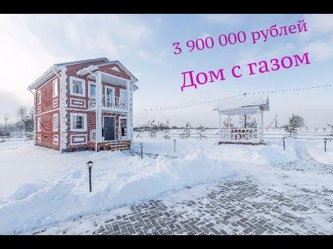 Дом с газом, водой, электричеством, канализацией! 57 минут от Москвы по Симферопольскому шоссе