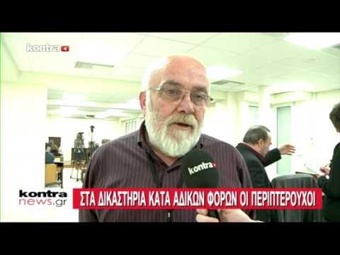 SPEKAMILA TV: KONTRANEWS 21 03 17 ΠΡΟΣΦΥΓΗ ΠΕΡΙΠΤΕΡΟΥΧΩΝ ΣΤΑ ΕΥΡΩΠΑΪΚΑ ΔΙΚΑΣΤΗΡΙΑ