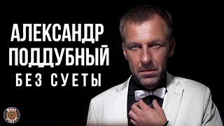 Александр Поддубный - Без суеты (Аудио 2018)