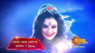 Beder Meye Jyotsna | Episodic Promo 32