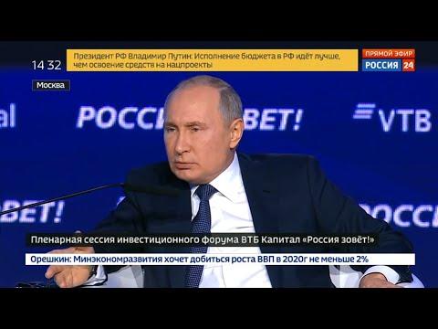 Путин рассказал о его отношениях с Зеленским