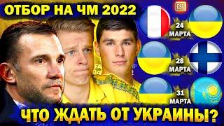 Сборная Украины Отбор на ЧМ 2022 Кто в составе Матч с Францией Шевченко и Буяльский