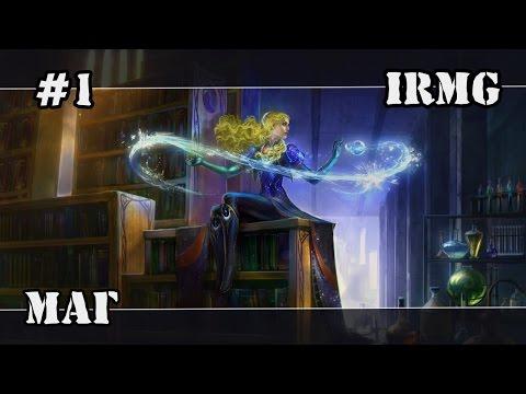Герои 5 - Маг #1 (генератор IRMG)