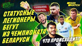 Статусные легионеры бегут с чемпионата Беларуси Что происходит