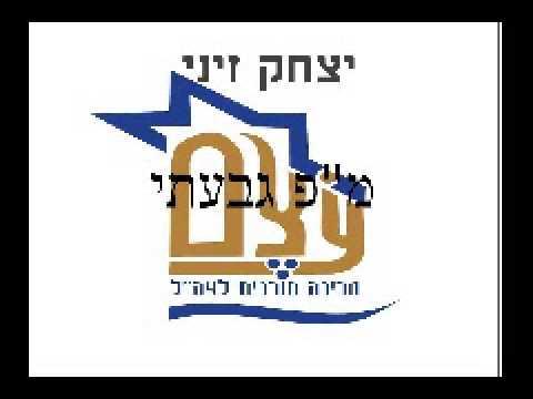 יצחק זיני מ''פ גבעתי