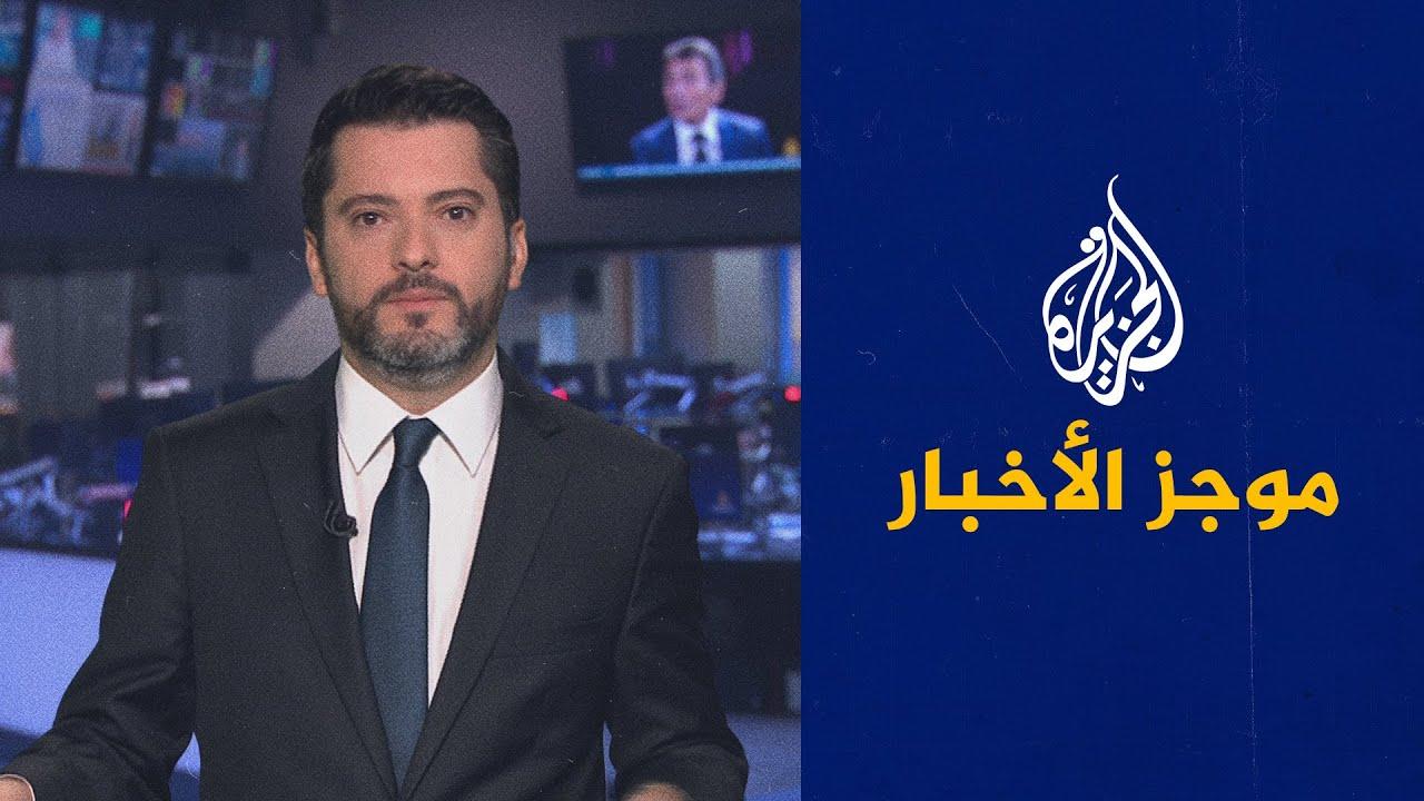 موجز الأخبار - الثالثة صباحا 22/09/2021  - نشر قبل 8 ساعة