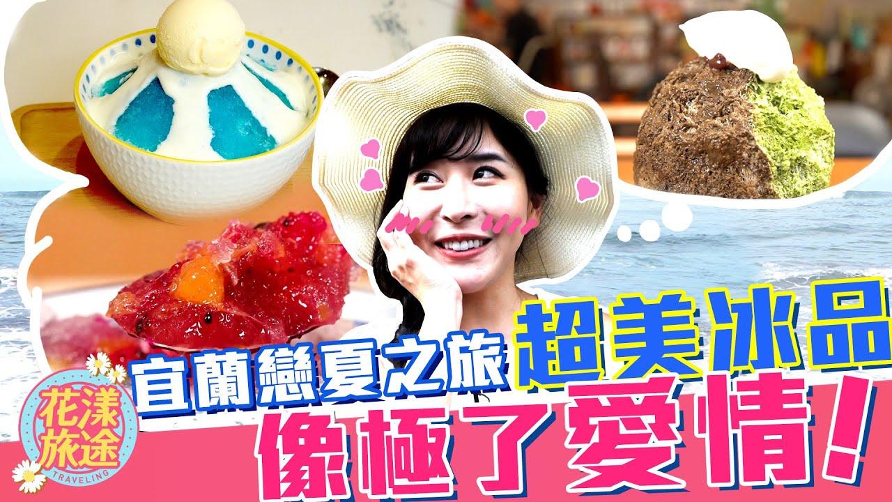 【宜蘭夏日冰品】宜蘭「超美冰品」戀夏之旅!像極了愛情~|花漾旅途