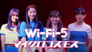 """【Wi-Fi-5】マイクロコスモス""""Microcosmos -English Ver-"""" Music Video #wifi5 #wifi5bs #ファンクラブWiFi #グルドン"""