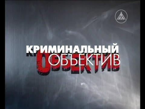 Покачи-Криминальный объектив-2018.12.04