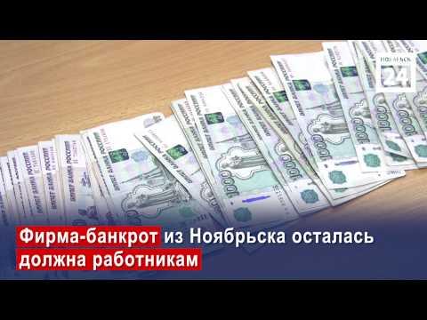 Фирма-банкрот из Ноябрьска осталась должна работникам 15 миллионов