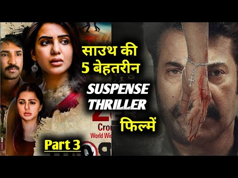 Top 5 South  Suspense Thriller Movies In Hindi _ Part 3 _ South Movie Info