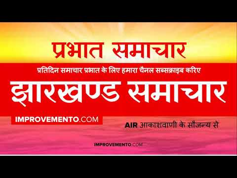 झारखण्ड प्रभात समाचार : 12 मार्च 2019 (Jharkhand News + Samachar + Current Affairs) AIR