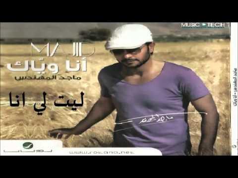Majed Al MohandesLeet Li Ana