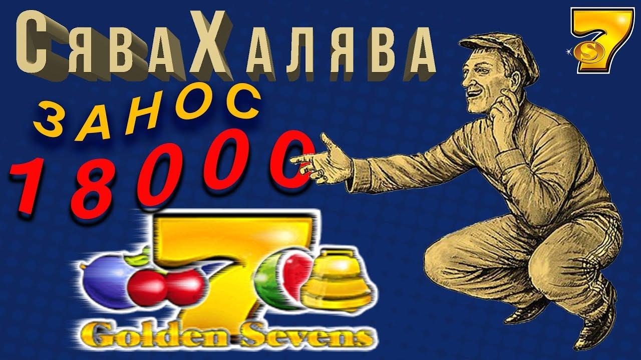 Игровой автомат sevens gold casino