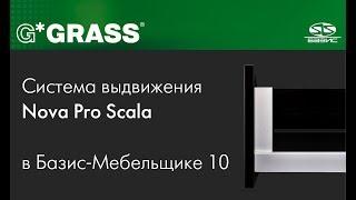 Grass. Система выдвижения Nova Pro Scala в Базис-Мебельщике 10