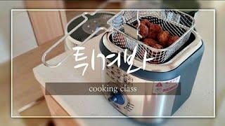 광고 델키 가정용 미니 튀김기