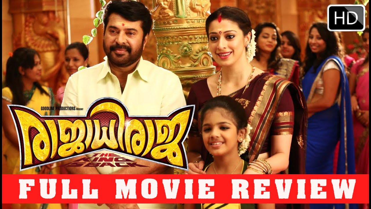 rajadhi raja malayalam movie download