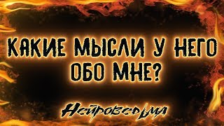 Какие мысли у него обо мне? | Таро онлайн | Расклад Таро | Гадание Онлайн