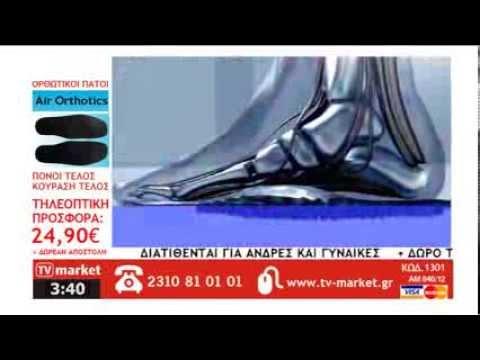 ΟΡΘΩΤΙΚΟΙ ΠΑΤΟΙ AIR ORTHOTICS από TV-Market.gr