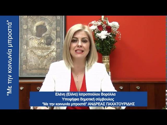 Υποψήφια Δημ  Σύμβουλος στην παράταξη του νύν Δημάρχου Ανδρέα Παχατουρίδη, ΜΕ ΤΗΝ ΚΟΙΝΩΝΙΑ ΜΠΡΟΣΤΑ