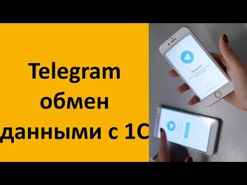 Telegram и обмен с 1С 8.3.17