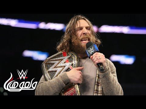 WWE Wal3ooha: دانيال براين الجديد